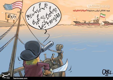 ورود نفتکش ایرانی به ونزوئلا آمریکا را تحقیر کرد