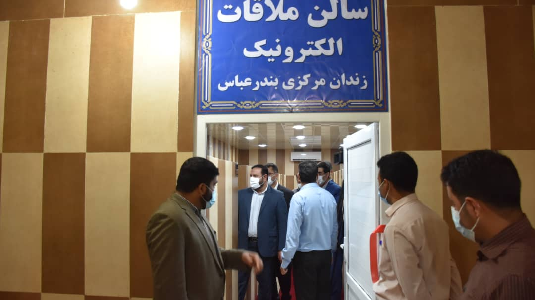 افتتاح سالن ملاقات الکترونیک در زندان بندرعباس