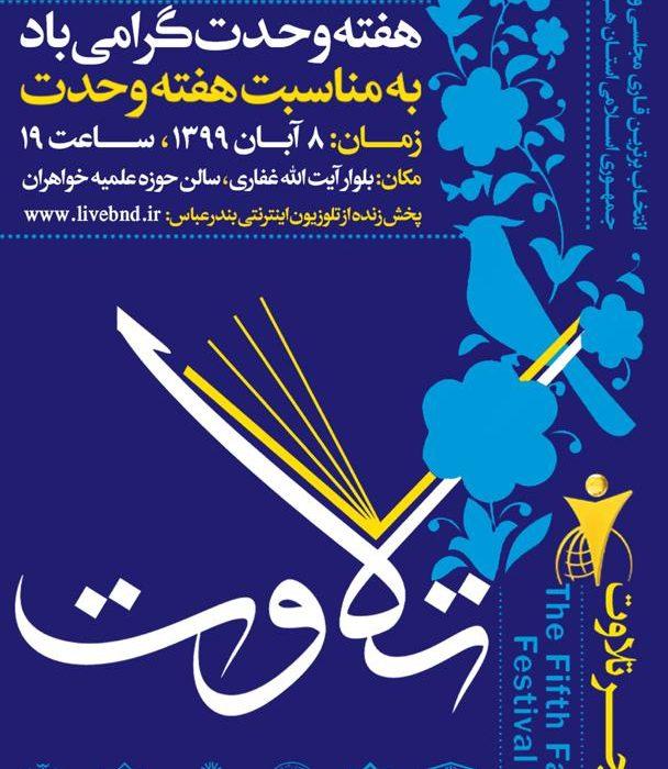 جشنواره تلاوت های مجلسی در بندرعباس برگزار می شود