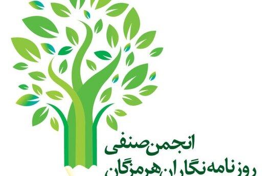 اولین جشنواره مطبوعات، خبرگزاریها و پایگاههای خبری استان هرمزگان (دستاورد)