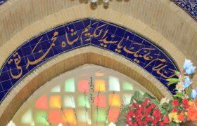 امامزاده شاه محمد تقی(علیه السلام) ـ بندرعباس