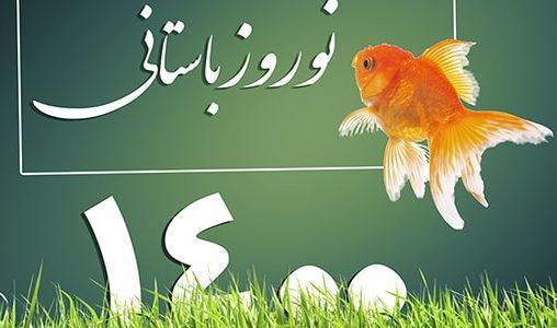 ویژه برنامه های سال نو مرکز خلیج فارس