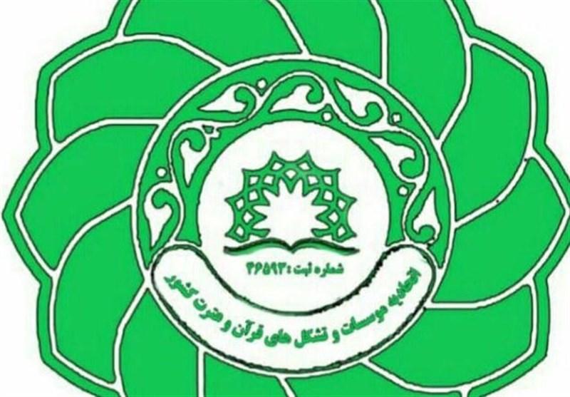 مجمع عمومی اتحادیه قرآنی هرمزگان برگزار میشود